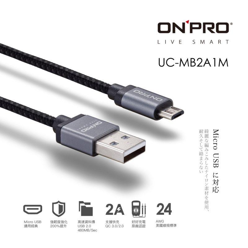 UC-MB2A1M_mian-Black
