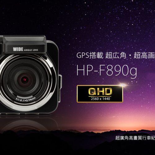 HP-F890g_banner - 複製