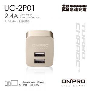 0402-UC-2P01首圖_OL_金屬色-典雅金