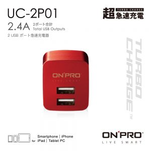 0402-UC-2P01首圖_OL_金屬色-可樂紅