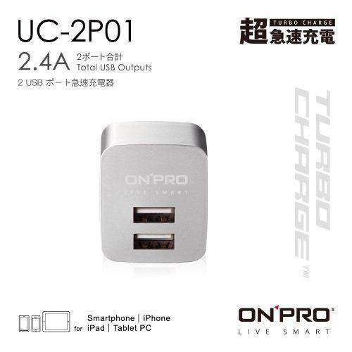 0402-UC-2P01首圖_OL_金屬色-星空銀