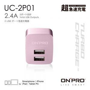 0402-UC-2P01首圖_OL_金屬色-玫瑰金