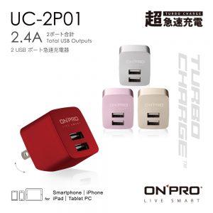 0402-UC-2P01首圖_OL_金屬色