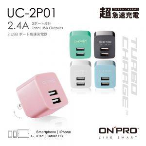0402-UC-2P01首圖_OL_馬卡色