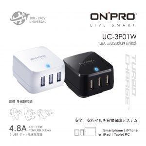 UC-3P01W首圖_黑白