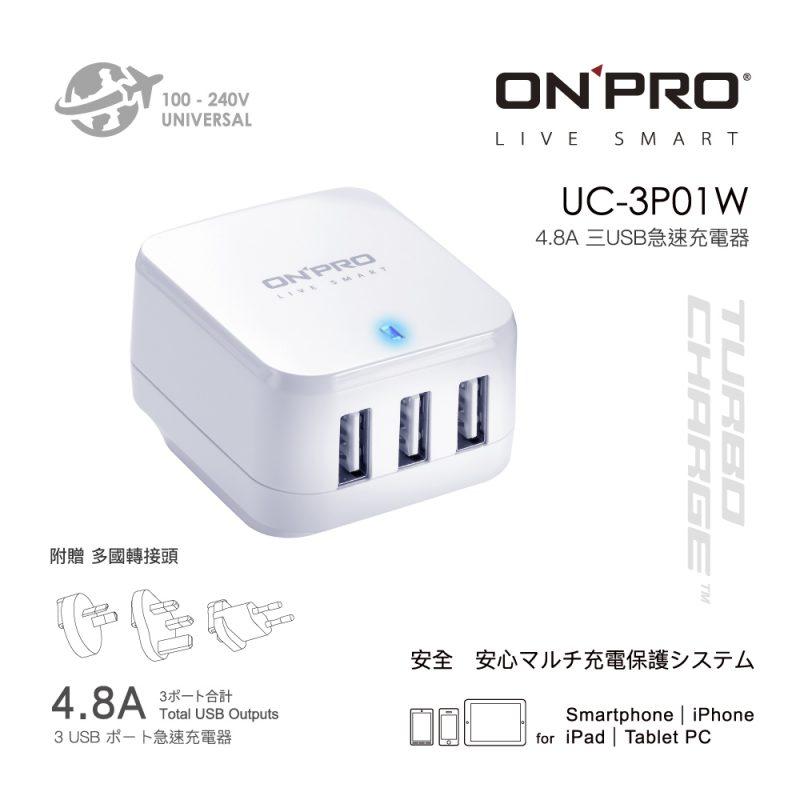 UC-3P01W首圖_OL_冰晶白