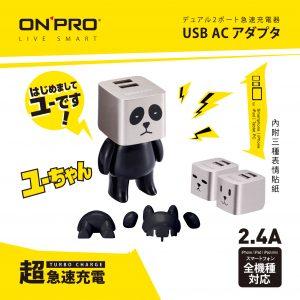 0222-UC-2P01-U將-15
