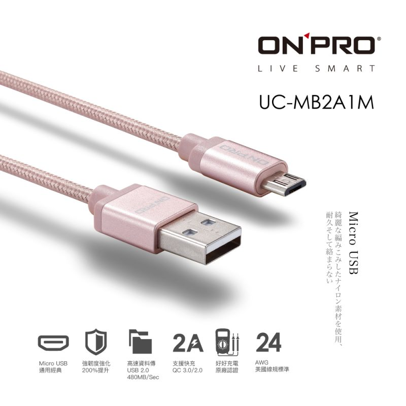 UC-MB2A1M_mian-Rose Gold