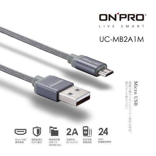 UC-MB2A1M_mian-Silver
