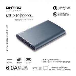 MB-IX10ike_main-灰