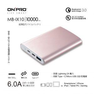 MB-IX10ike_main-玫