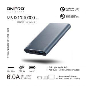 MB-IX10ike_mian1-灰