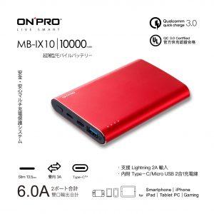 MB-IX10ike_main-紅