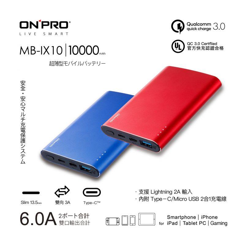 MB-IX10ike_main-藍紅