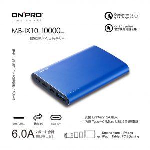 MB-IX10ike_main-藍