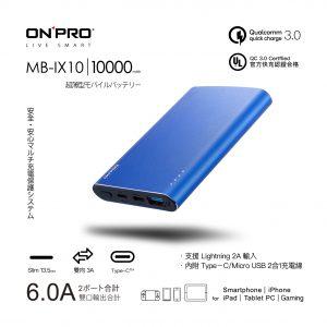 MB-IX10ike_main1-藍