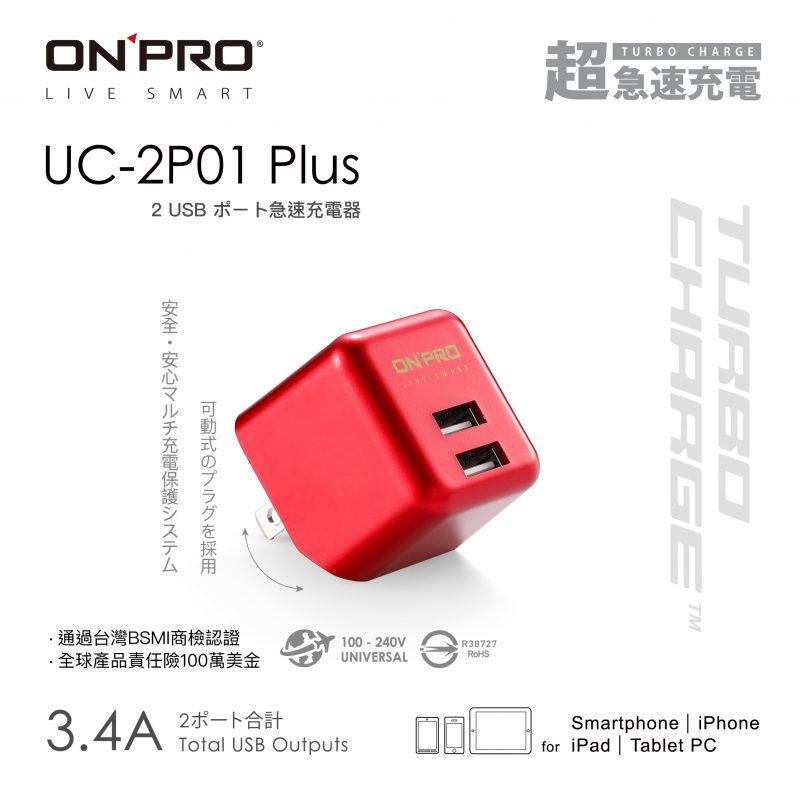 UC-2P01_Plus首圖_金屬色-可樂紅