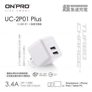 UC-2P01_Plus首圖_馬卡色-冰晶白