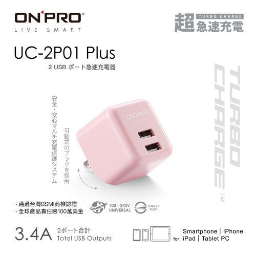 UC-2P01_Plus首圖_馬卡色-奶油粉