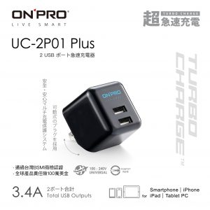 UC-2P01_Plus首圖_馬卡色-深夜黑