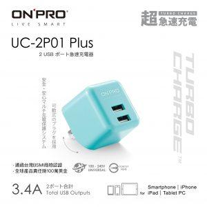 UC-2P01_Plus首圖_馬卡色-湖水綠