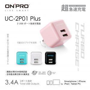 UC-2P01_Plus首圖_馬卡色