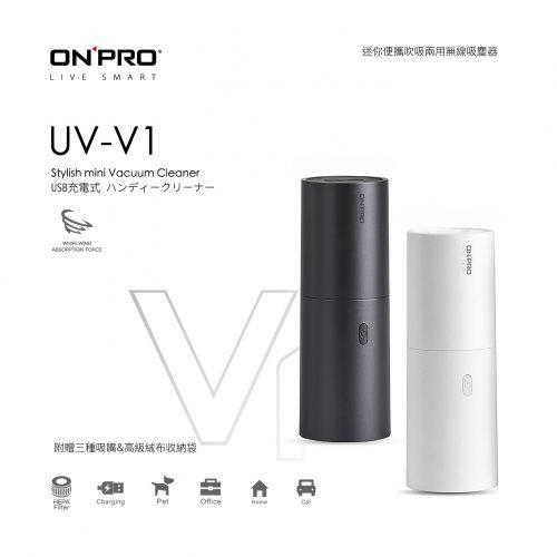 UV-V1_首圖_main-2
