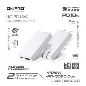 UC-PD18W_首圖_2