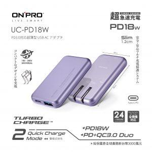 UC-PD18W_首圖_4