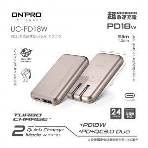 UC-PD18W_首圖_5